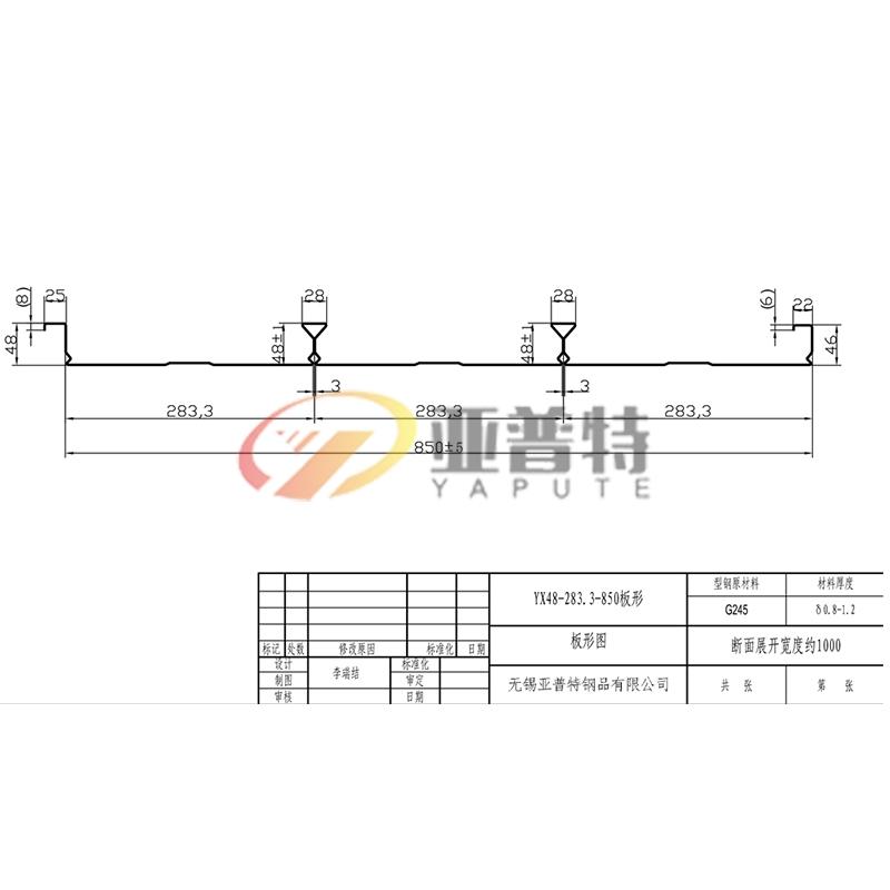 安徽YX48-283.3-850板形