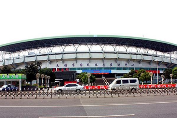 无锡体育馆